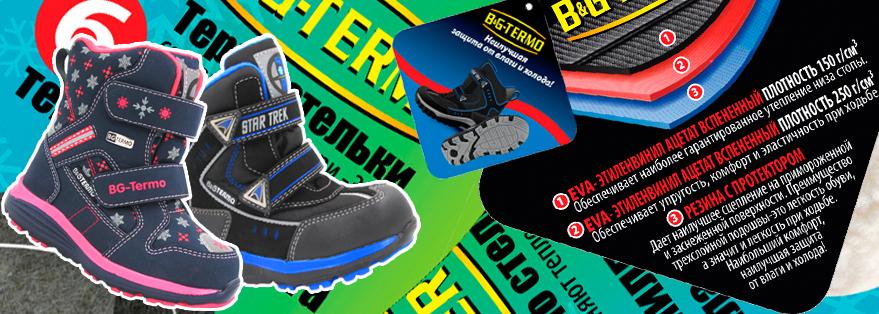 fa3a5eb0a54320 Детская самая теплая термо обувь. Производства Украина! с 23 по 41 ...